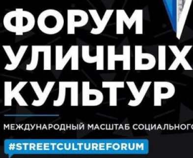 В Харькове пройдет форум уличных культур