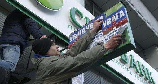 Активисты испортили банкоматы «Сбербанка»