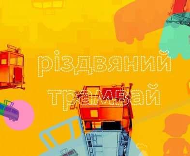 По Харькову проедет рождественский трамвай