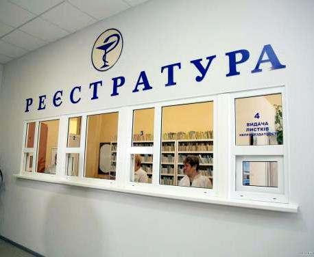 Когда в Украине начнут выбирать семейных врачей по-настоящему