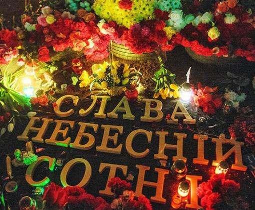 В Украине чтят героев Небесной Сотни