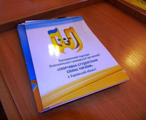В Харьковской области создали спортивный студенческий союз