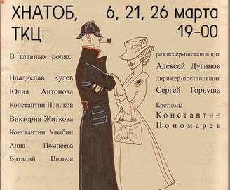 Харьковский дизайнер Константин Пономарев оденет Шерлока Холмса
