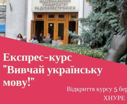 В Харькове стартует бесплатный экспресс-курс украинского языка