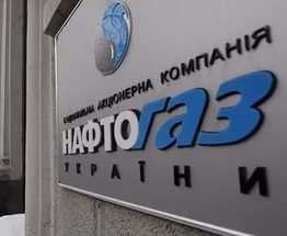 «Нафтогаз» закроет свое представительство в Российской Федерации