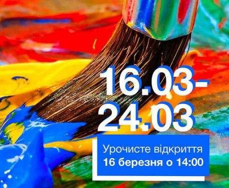 «Мистецтво Слобожанщини» приглашает харьковчан на «Волшебную кисть»
