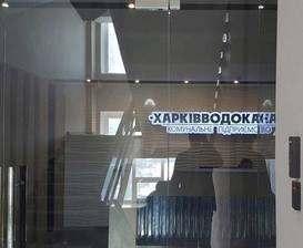 Прокуратура проводит обыски в «Харьковводоканале»: фото-факты