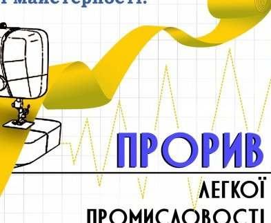 В Харькове проходит всеукраинский конкурс среди мастеров легкой промышленности