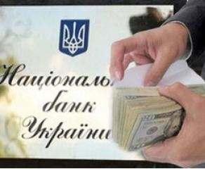НБУ продлил санкции против госбанков России