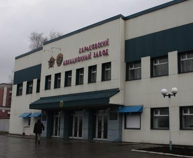 Харьковский авиазавод ожидает крупный заказ