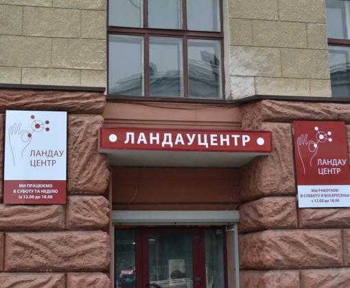 В Харькове проведут «Физические эксперименты»