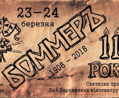 Харьковский «Боммер» отпразднует 110-летие «бомбезно»: программа