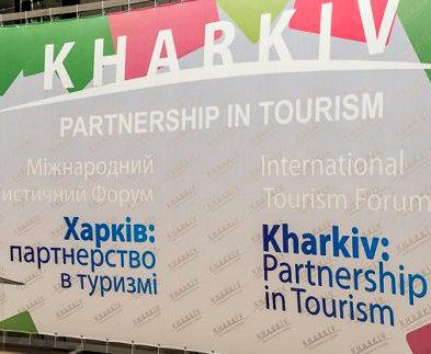 В Харькове пройдет юбилейный туристический форум