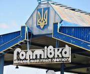 На «Гоптовке» российский курсант-пограничник попросил политического убежища