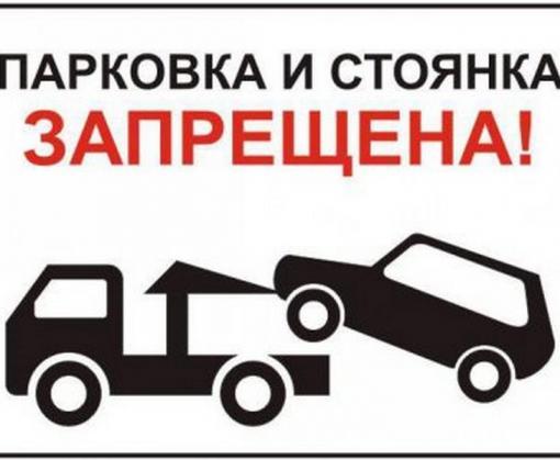 Подписан закон о фото- и видеофиксации нарушений правил парковки и эвакуацию автомобилей