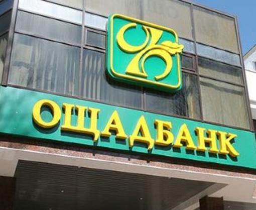 На этой неделе «Ощадбанк» будет работать на Донбассе возле линии соприкосновения