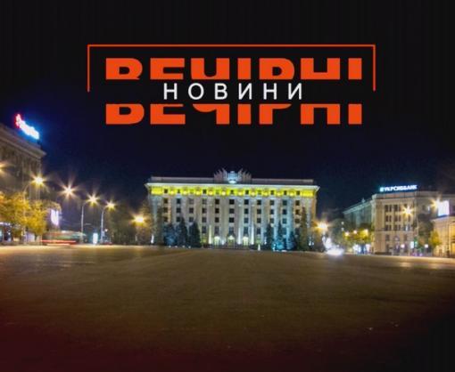 «Вечірні новини»:  все, что вы хотели знать о Харькове, регионе, Украине (видео)