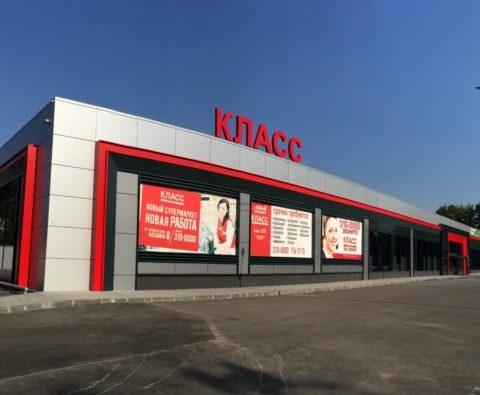 Новый КЛАСС – супермаркет, в котором каждый покупатель переосмыслит совершение покупки