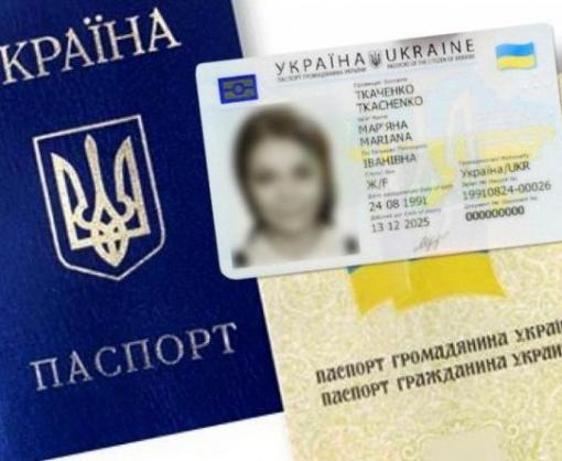 В Украине паспорт-книжку больше выдавать не будут: все подробности