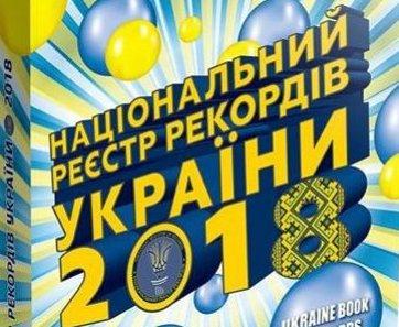 В Харькове презентуют новое издание Национального реестра рекордов Украины