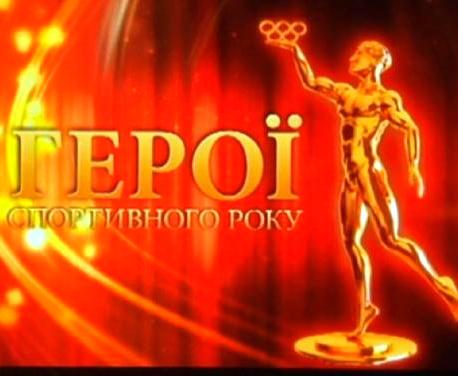 Харьковчане стали «Героями спортивного года – 2017»