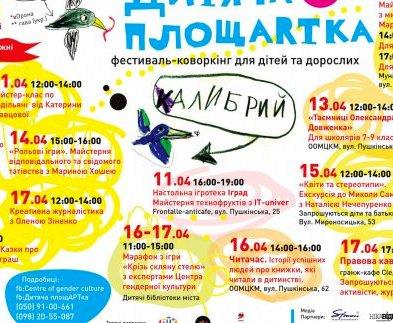 В Харькове пройдет фестиваль детского творчества и просветительства