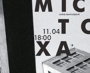Харьковская муниципалка открывается после реконструкции