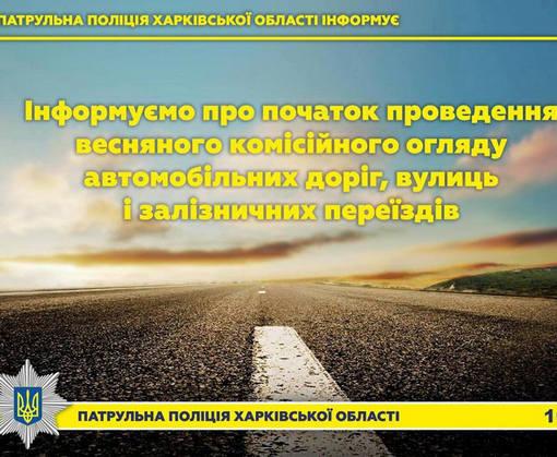 В Харькове полиция будет проверять дороги
