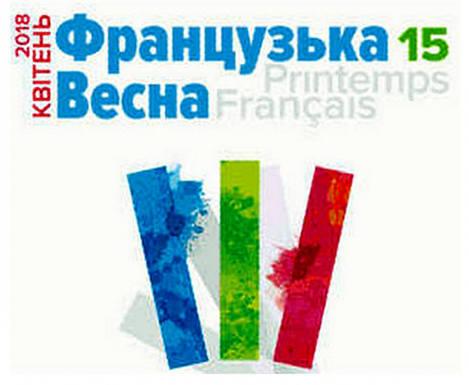 В Харькове официально стартовала «Французская весна»