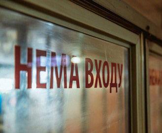 В Харькове закрывают две станции метро