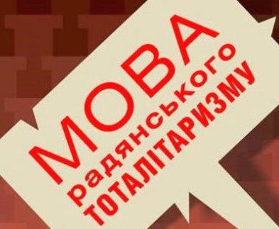 В Харькове презентуют книгу «Язык советского тоталитаризма»