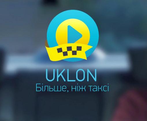 В Харьков пришел Uklon, цены на поездки стартуют от 24 гривен