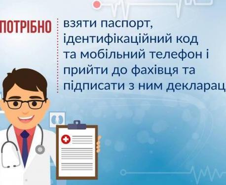 В Кабмине развенчали очередные мифы о выборе врача
