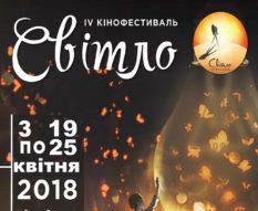 В Харькове начинается фестиваль «светлого» кино