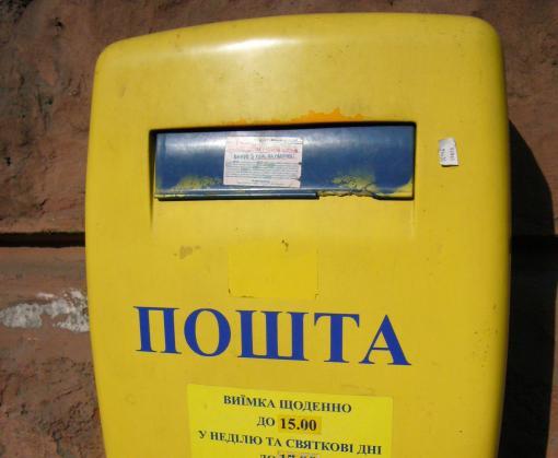 Сколько в Украине осталось почтовых ящиков