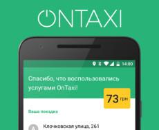 Харьковчанин победил в розыгрыше от OnTaxi