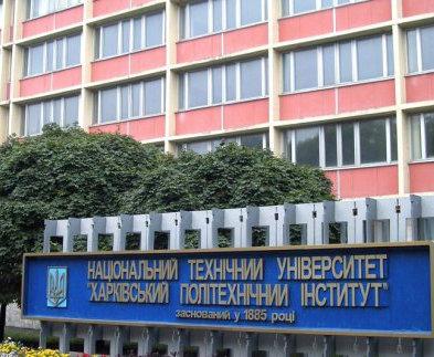В Харьковском политехе пройдут Дни науки