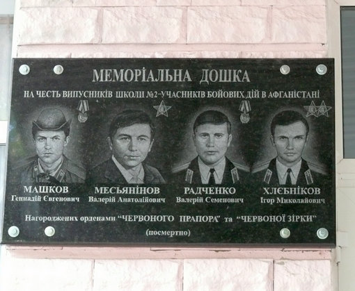 В харьковской школе установили мемориальную доску воинам-афганцам