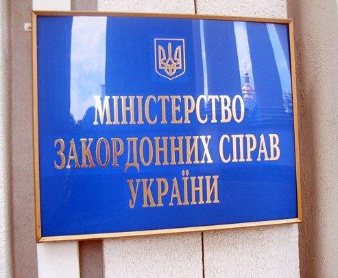 МИД рекомендует украинцам воздержаться от посещения некоторых районов Израиля
