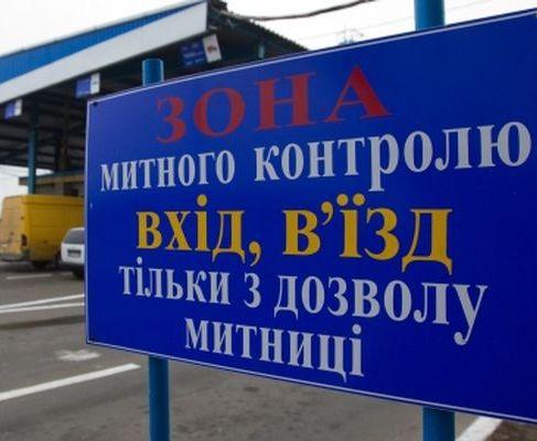 Таможни усложнили ввоз в Украину авто на еврономерах