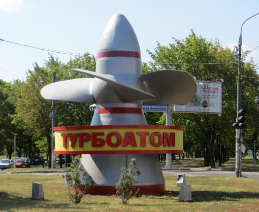 Владимир Гройсман прояснил ситуацию с продажей «Турбоатома»
