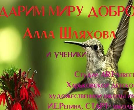 В харьковской галерее открывается выставка «Дарим миру добро»