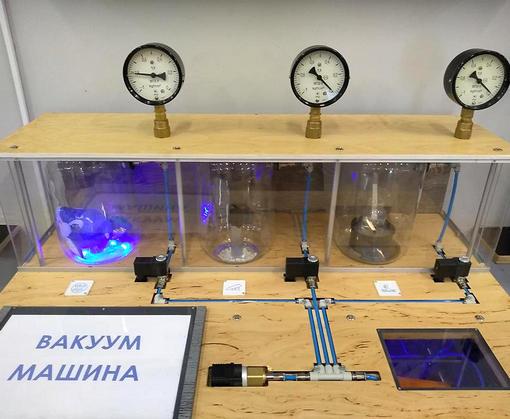 «ЛандауЦентр» проводит эксперименты с вакуумом