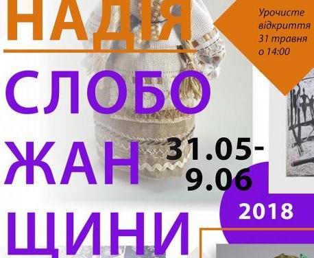 Харьковская галерея открывает детсткую выставку: программа