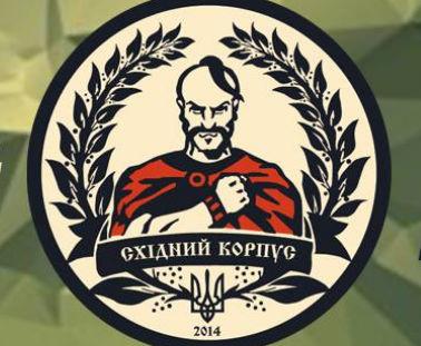 В Харькове «Східний корпус» объявил о самороспуске