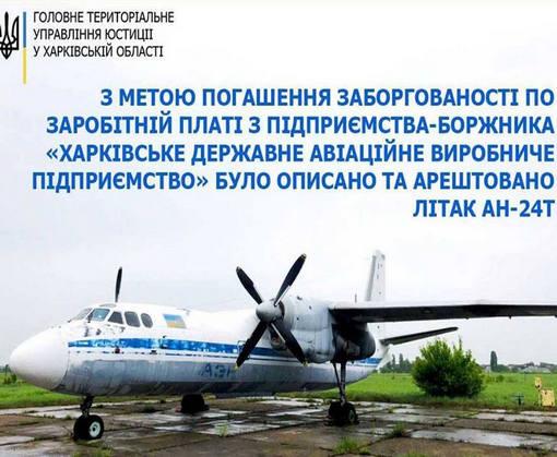 Арестован самолет Харьковского авиазавода