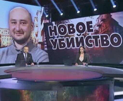 Генпрокурор анонсировал новое подозрение по делу Бабченко