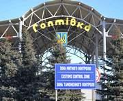 В Харьковской области возникли проблемы с пересечением границы