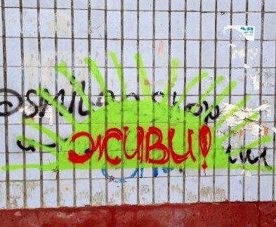 Как в Харькове борятся с заборными художествами нарко-рекламистов