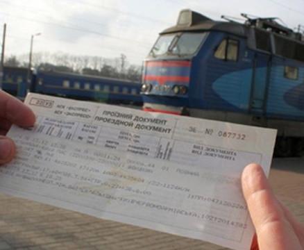 Билеты на поезда могут подорожать неравномерно